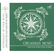 "CD ""Anthology of folk music. Circassian music"""