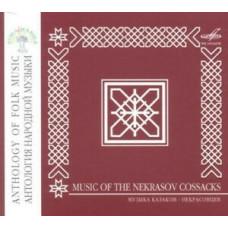 "CD ""Anthology of folk music. Music of the Nekrasov Cossacks"""