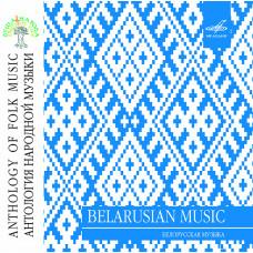 "CD ""Anthology of folk music. Belarusian music"""